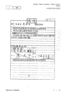 韓国戸籍手書き横